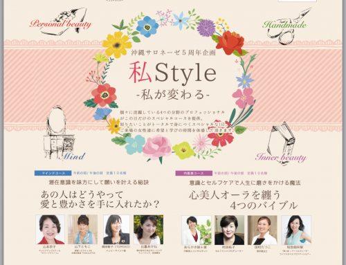 沖縄サロネーゼ5周年企画イベント