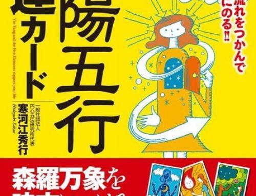 「すごい!陰陽五行開運カード」特別セミナー